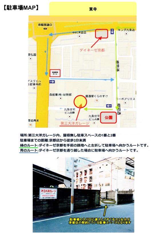 京都店PARKING地図